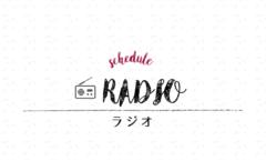4月15日ラジオFM791「レディーオ791」