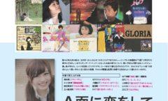 3月16日『A面に恋をして 名曲誕生ストーリー』発売