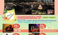 12月24日皿倉山Xmas Night
