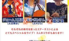 1月12日六本木ジョイントコンサート