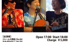 1月13日横浜パラダイスカフェ・ジョイントコンサート