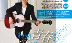 2月22日国見わが青春の歌コンサート