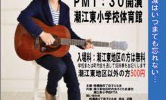 3月24日潮江東小学校コンサート